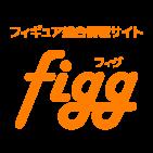 フィギュア総合情報サイトfigg